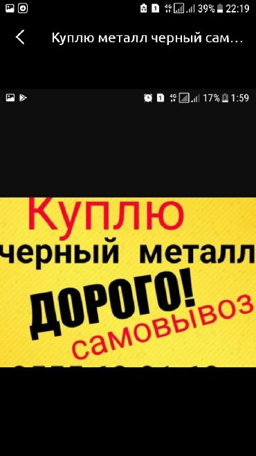 Услуги - Кировское: Куплю металл черный самовывоз демонтаж