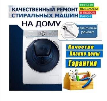 Ремонтируем стиральные машины в Бишкек