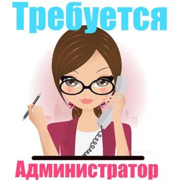 Требуется Администратор в торговый в Бишкек
