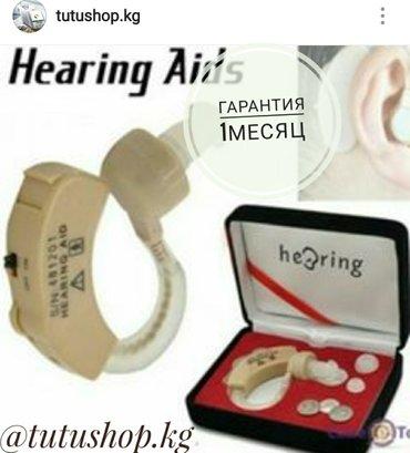 Слуховые аппараты - Кыргызстан: Недорогой,но качественный слуховой аппарат xingma. гарантия 1месяц. в