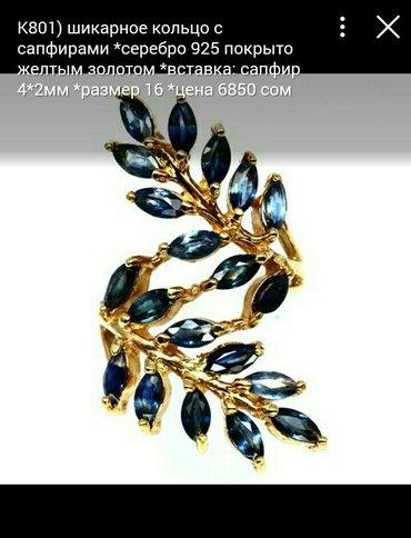 Серебряное кольцо с сапфирами in Бишкек