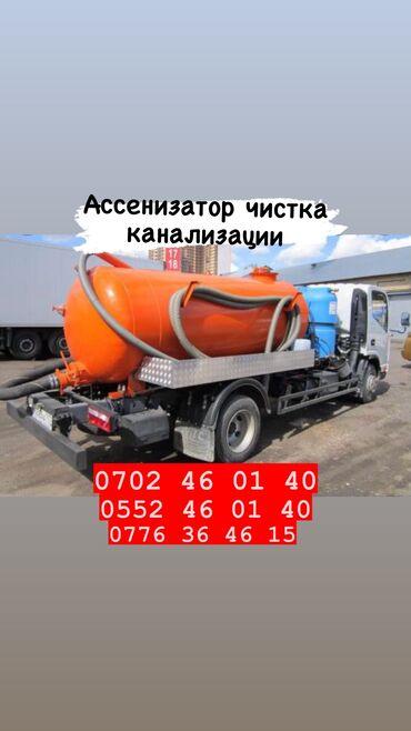 ассенизатор бишкек in Кыргызстан | ДРУГОЙ ДОМАШНИЙ ДЕКОР: АссенизаторыГовновозОткачка септиков Услуги ассенизатора в Бишкеке