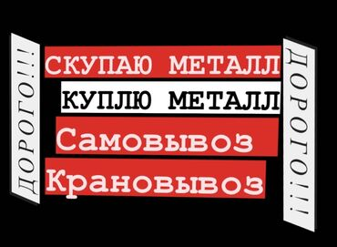 prinimaju cvetnoj metal в Кыргызстан: Черный металл, куплю черный металлскупка