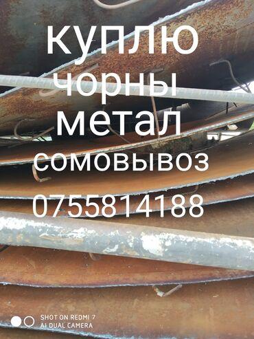 Куплю черный металл сомовывоз