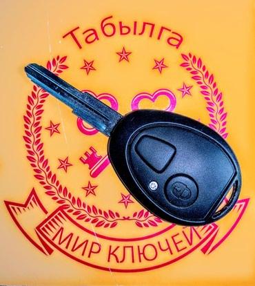 """""""МИР КЛЮЧЕЙ ТАБЫЛГА"""" LAND-ROVER. в Бишкек"""