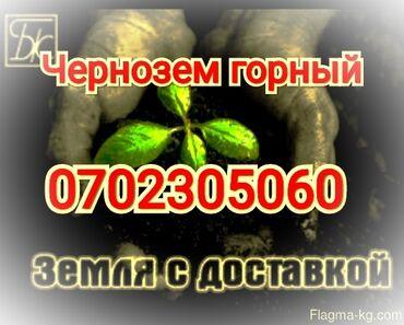 работа доставка бишкек в Кыргызстан: В тоннах, Бесплатная доставка, Зил до 9т