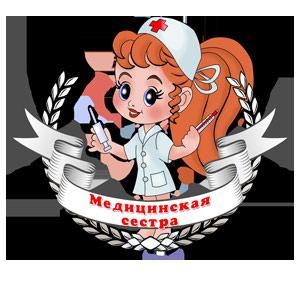 """Требуется медсестра в частную мед клинику """"Mediastar"""" в Бишкек"""