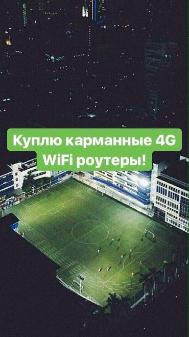 Куплю 4g wifi роутеры,4g,3g модемы! пишите,звоните в любое время в Бишкек
