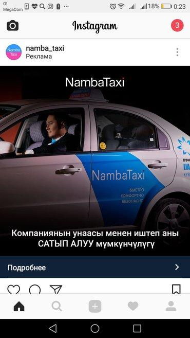 В связи с открытием нового таксопарка в Лебединовка