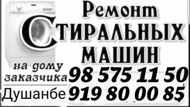 ЗАПЧАСТИ В ДУШАНБЕ ДЛЯ СТИРАЛЬНЫХ МАШИН АВТОМАТ в Душанбе