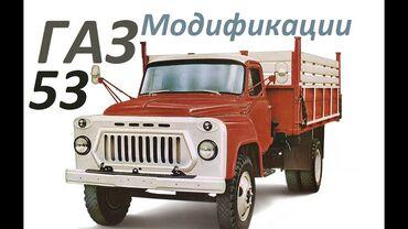 купить газ 53 самосвал бу в Кыргызстан: Куплю тех паспорт на газик
