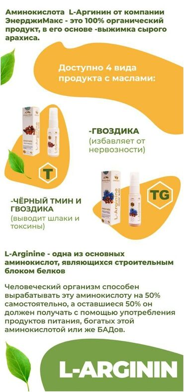 Аминокислота L-Аргинин от компании ЭнерджиМакс - это 100%