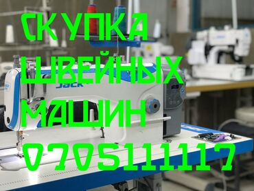 Швейные машины в Кыргызстан: СКУПКА ШВЕЙНЫХ МАШИН ДОРОГОШвейный машинкаларды алабызЗвоните или