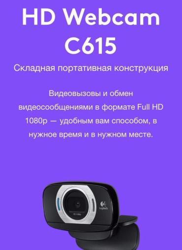 Продаю hd веб камеру Портативная в Бишкек
