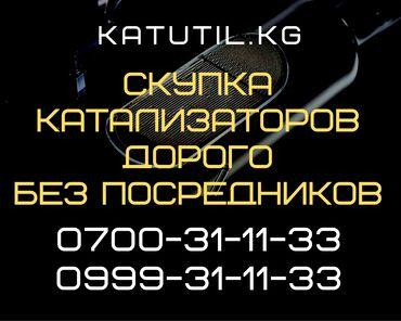 продать катализатор в бишкеке в Кыргызстан: Катализатор сатып алам кымбат баадаКатализатор снять Катализатор