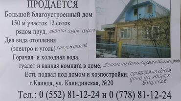 Недвижимость - Каинды: 150 кв. м 4 комнаты