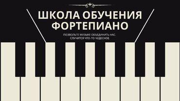 термобиндеры для дома в Кыргызстан: Уроки игры на фортепиано | В классе, Индивидуальное