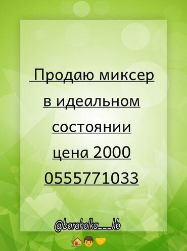 Блендеры, комбайны, миксеры в Кыргызстан: Блендеры, комбайны, миксеры