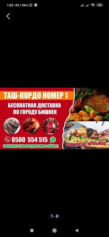 Готовые блюда, кулинария - Кыргызстан: Кыргыз элинин улуттук тамагы Таш-Кордо сиздин майрамдык