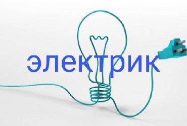 курсы-электромонтажника в Кыргызстан: Электрик электромонтажник