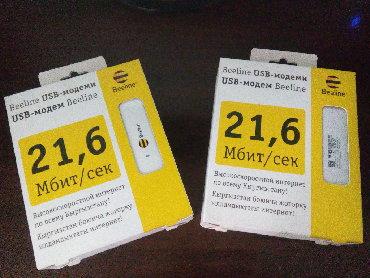 два модема в Кыргызстан: Продаю два 3G Модема Beeline! Новые! Открывал лишь чтоб проверить рабо