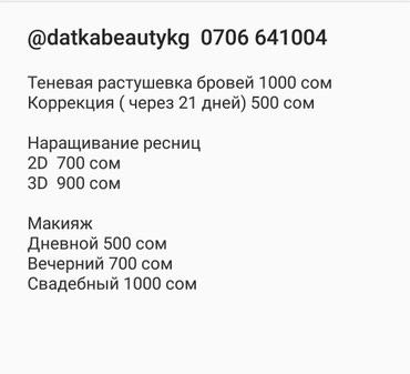 Теневая растушевкага бровей 1000 сом!!!  в Бишкек