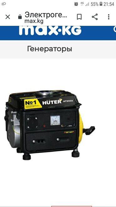 Куплю электрогенератор