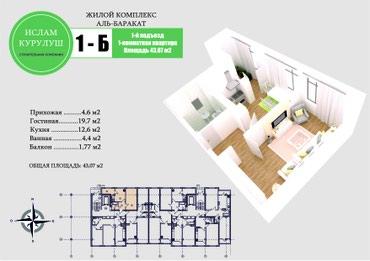 Продается квартира: 1 комната, 43 кв. м., Бишкек в Бишкек