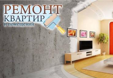 работа и в Кыргызстан: Делаем все виды строительный работ. с нуля до ключ + сантехника