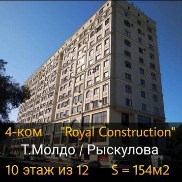 Продается квартира: Элитка, Цум, 4 комнаты, 154 кв. м