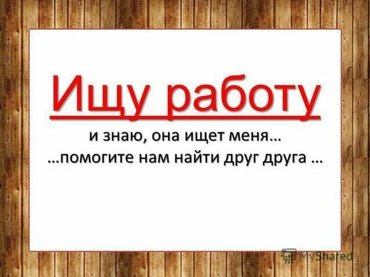 Доброго времени суток!ищу работу! Мне в Бишкек