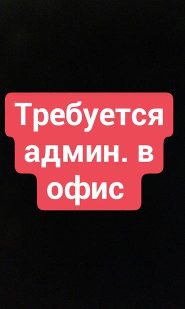 В компанию Prime U требуется администратор в офистребовании : ответст в Бишкек