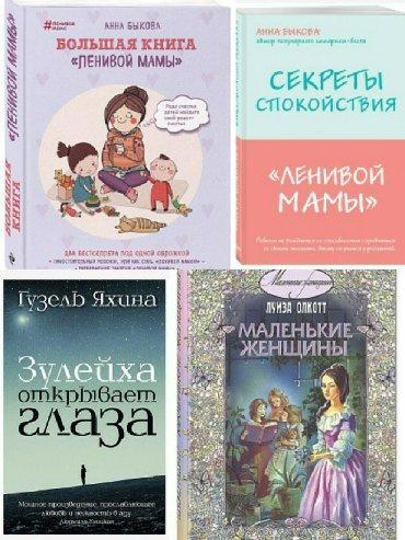 електронні книги в Кыргызстан: Книги! Новые книги бестселлеры!!! Отличного качества, твердый перепле