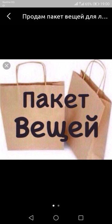 Продаю пакет вещей для ляльки от в Бишкек