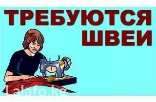 требуются швеи в большой цех р-н Огомбаева Алматинка  в Бишкек