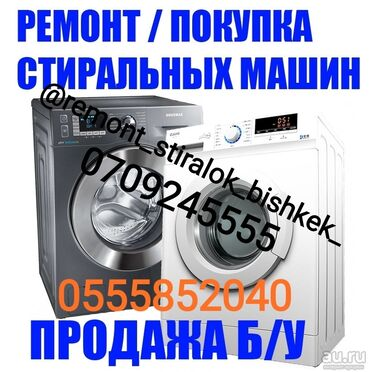 стиральных машин на дом в Кыргызстан: Ремонт | Стиральные машины | С гарантией, С выездом на дом, Бесплатная диагностика