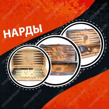 мир швабр в Кыргызстан: Нарды - это древняя восточная игра, популярная и сегодня. Игра в нард