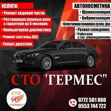 реставрация рулевой рейки ланос в Кыргызстан: Рулевое управление, Двигатель | Ремонт деталей автомобиля