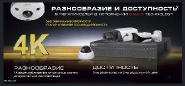 Видео-камера - Кыргызстан: Максимальное разрешение! 8 мегапиксельная камера и видео регистратор