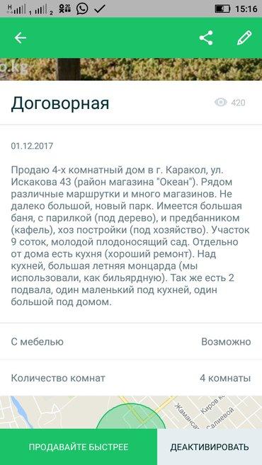 Продаю 4-х комнатный дом в г. Каракол, ул. Искакова 43 (район магазина в Каракол