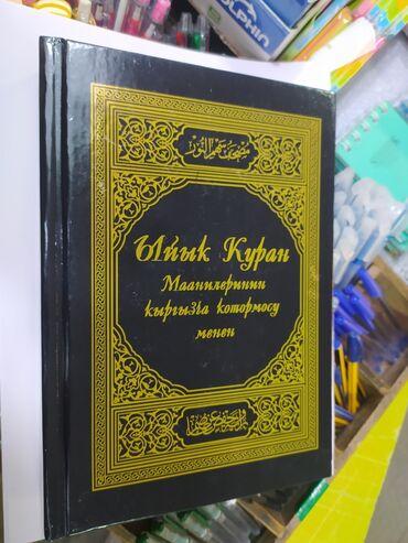 диаметр cd диска в Кыргызстан: Ыйык Куран