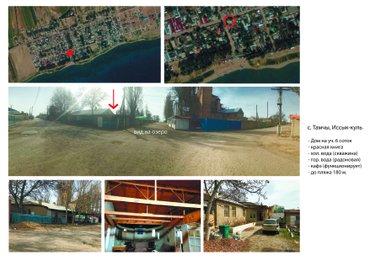 Недвижимость - Тамчы: Продаю или меняю дом на Иссык-Куле в с. Тамчы. Дом угловой. 6 соток. К