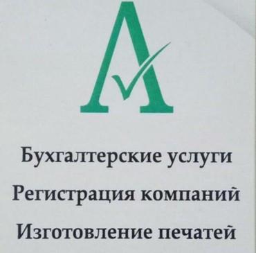 banja pod biznes в Кыргызстан: Бухгалтерские услуги  Предоставляю налоговый учёт, бухгалтерский учёт