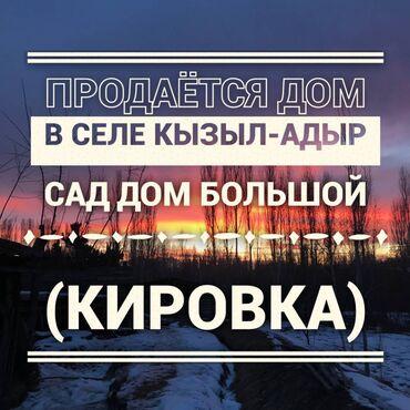 Недвижимость - Кызыл-Адыр: Кызыл Адыр-Продаётся дом в Таласской ОбластиВ Селе Кызыл АдырВ Кара -