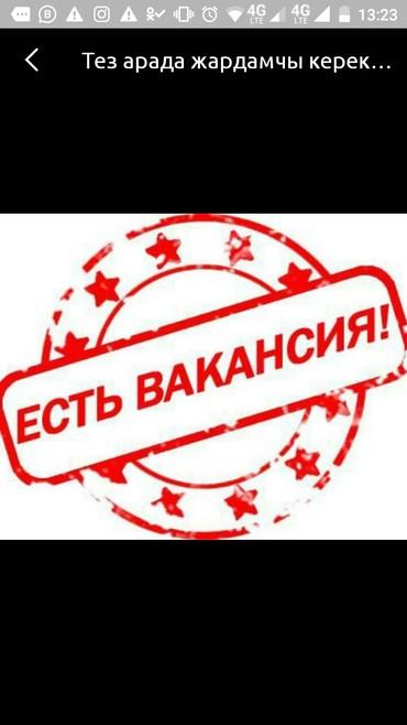 Кассага жумушчу кыздар керек в Бишкек