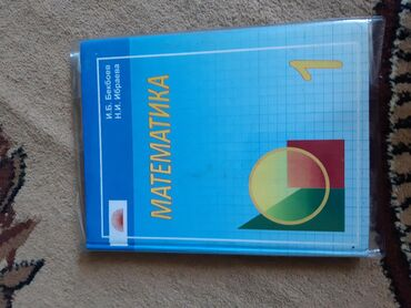 жакшы-китеп в Кыргызстан: Книги, журналы, CD, DVD