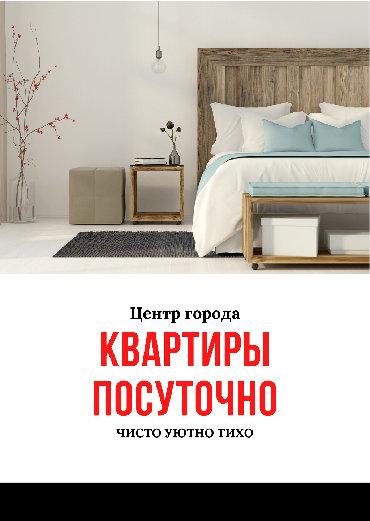 дрим хаус бишкек в Кыргызстан: Посуточно сдаются квартиры в элитном доме квартиры посуточно Бишкек