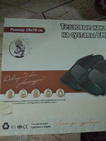 Продаю биокерамические наколенники,для лечения суставов. Производство