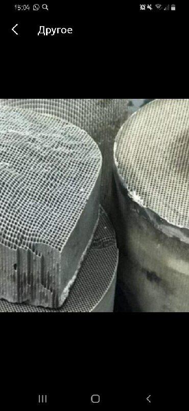 Другое в Кыргызстан: Куплю катализаторы. передниие,керамические