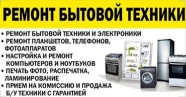 shvejnuju mashinku podolsk 142 s tumboj в Кыргызстан: Ремонт бытовой техники  Гарантия Выезд на дом Скубки на запчастей Рабо
